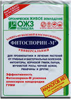 Фитоспорин от болезней растений