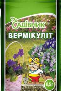 Вермикулит 0,5 л